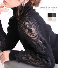 刺繍レース袖のリブタートルニット