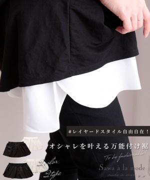サイドスリット入りのレイヤード付け裾