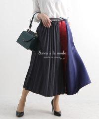 プリーツとフレアのドッキングデザインスカート