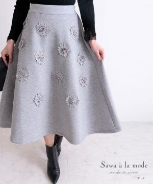 花モチーフ付きAラインフレアスカート