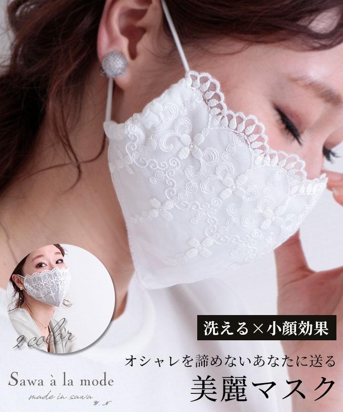 コットン100%美麗レースマスク【5月22日13時再入荷】