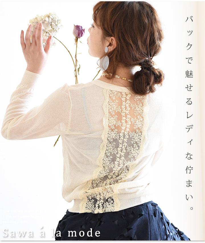 後ろレースが可愛いカーディガン【4月12日8時販売新作】