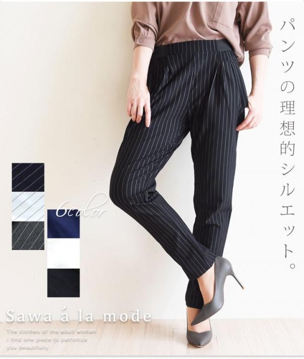 すっきりラインのテーパードパンツ【4月12日8時販売新作】