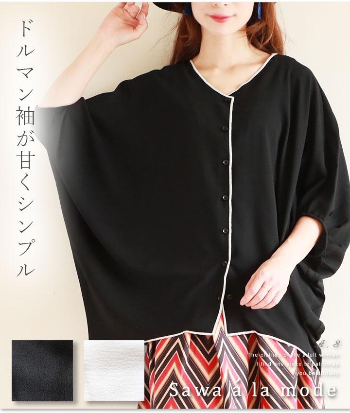 ナチュラルに羽織るようなドルマンスリーブのブラウスシャツ【11月2日8時販売新作】