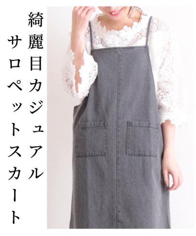 お洒落デニムのサロペットロングスカート【4月5日19時再入荷】