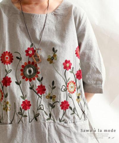 花刺繍の5分袖チュニックワンピース【4月30日10時再入荷】