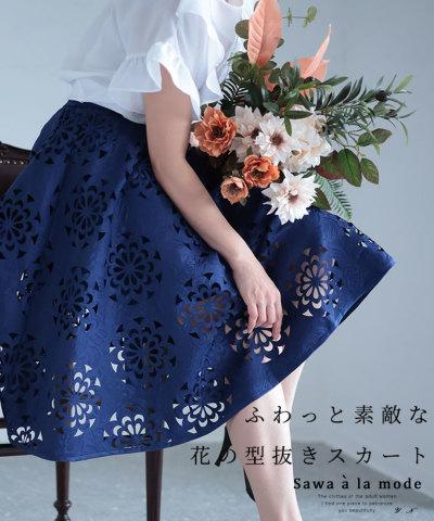 抜けた柄模様の型抜きスカート