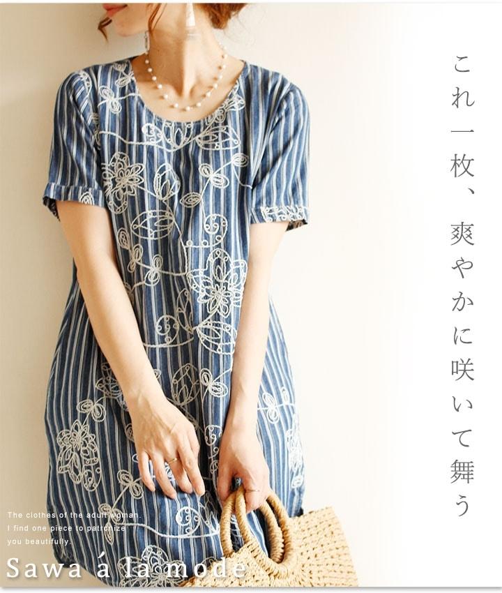 ボタニカル花刺繍のストライプ半袖チュニック【2月22日11時再入荷】