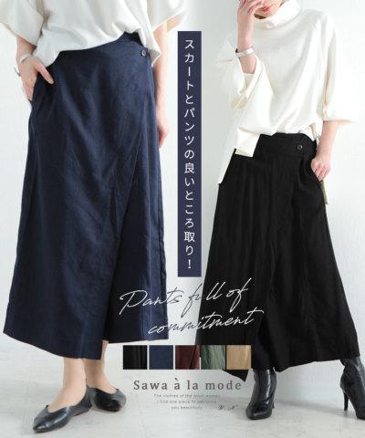 巻きスカート風ゆったりロングパンツ【5月22日10時再入荷】