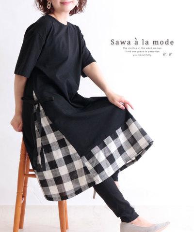 裾で魅せるお洒落なワンピース【4月23日10時再入荷】