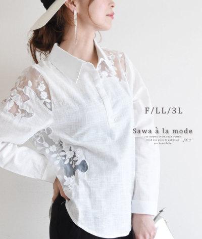 比翼仕立ての花柄ドルマンシャツ【4月2日8時販売新作】