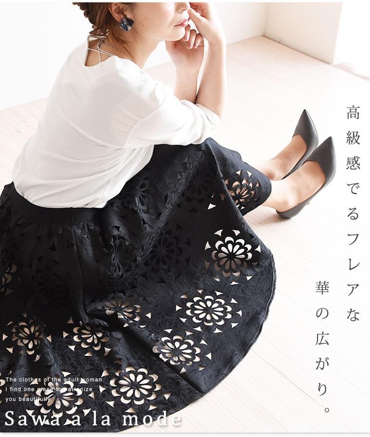 花柄カットワークデザインフレアスカート【5月30日10時再入荷】