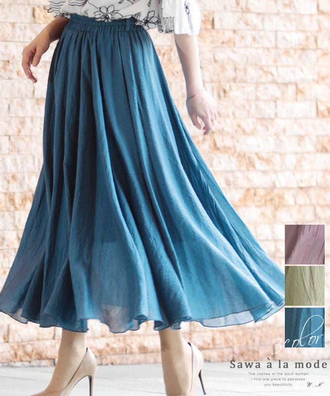ウエストゴムのフレアロングスカート