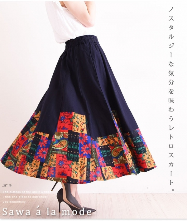花のパッチワークがお洒落なロングスカート【10月22日10時再入荷】