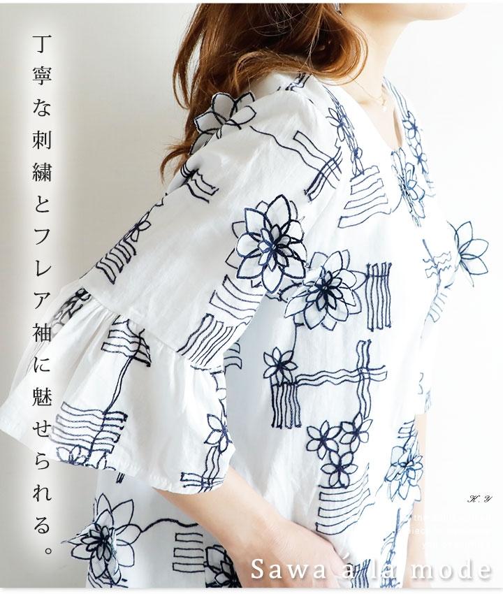 立体フラワー刺繍フレア袖トップス【7月2日10時再入荷】