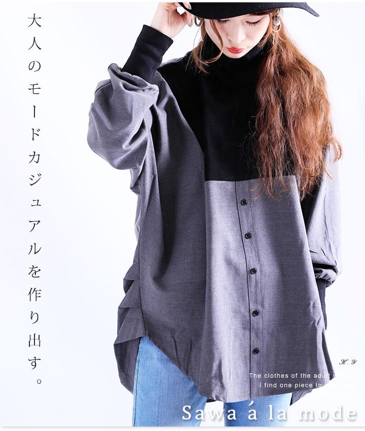 異素材リブニット切り替えシャツトップス【9月12日10時再入荷】