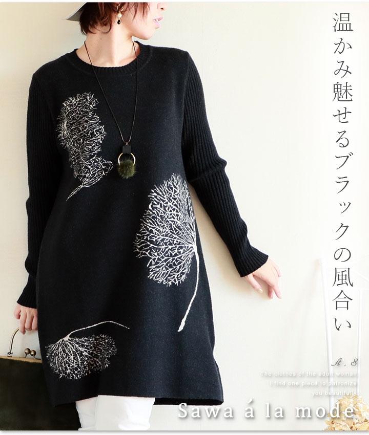 プリーツデザインの袖が上品な柄ニットトップス【11月16日10時再入荷】