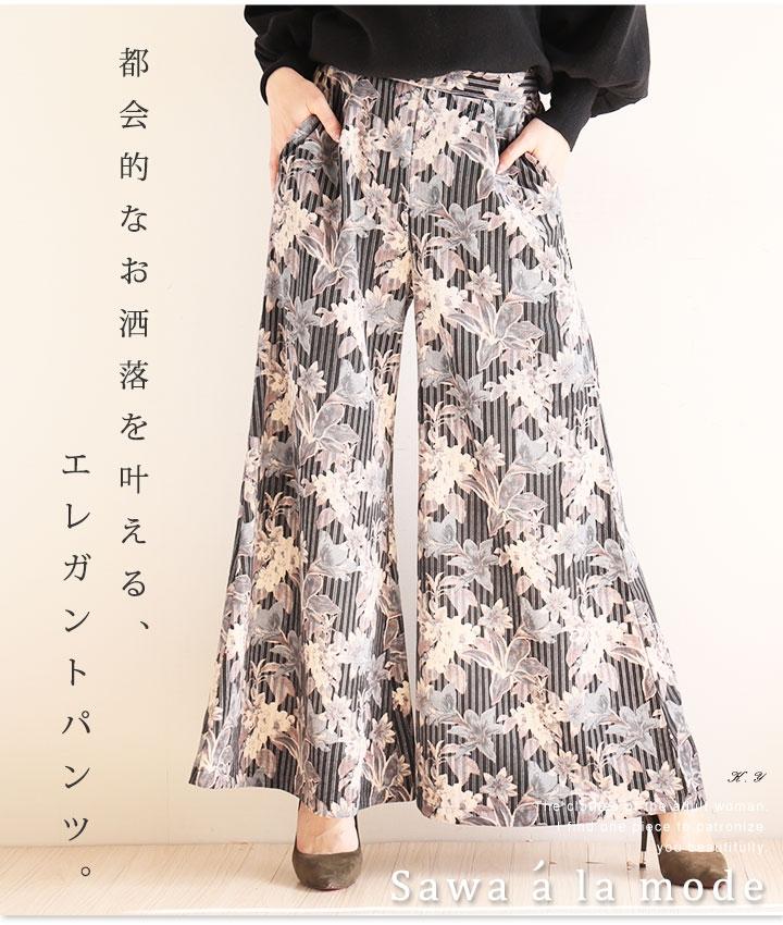 花とストライプ模様のコーデュロイフレアワイドパンツ【1月22日10時再入荷】