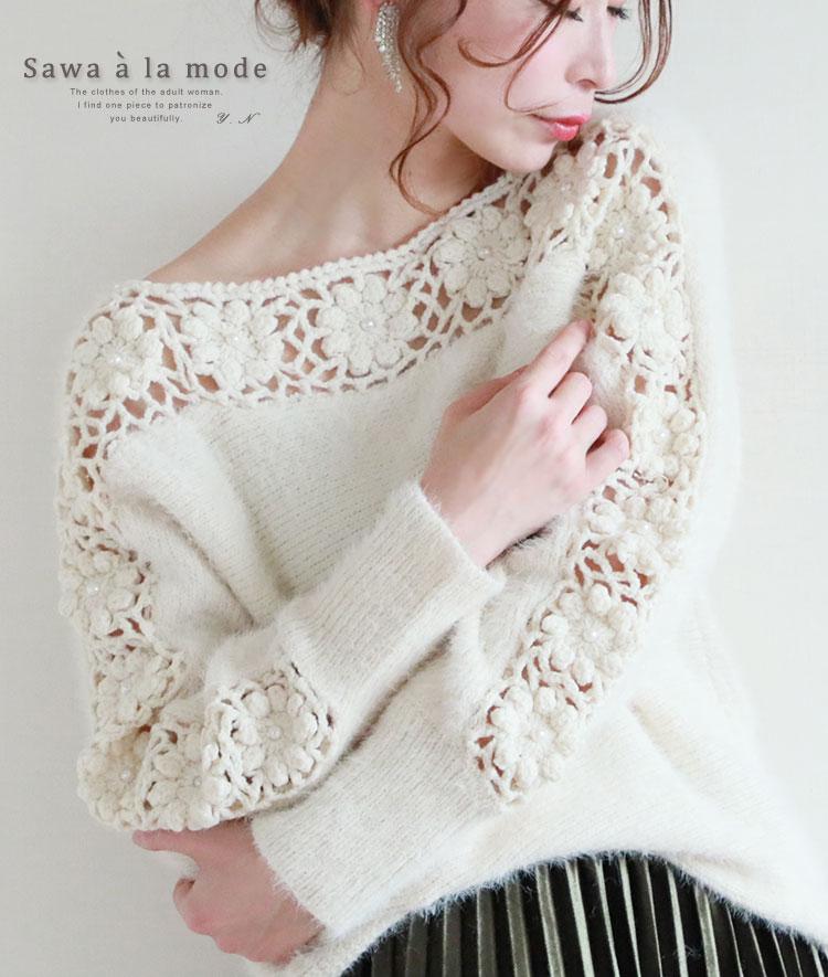 花レース編みが美しいホワイトニット