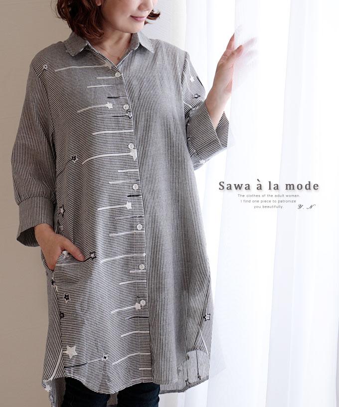 ストライプと刺繍が可愛いチュニックシャツ【4月16日10時再入荷】