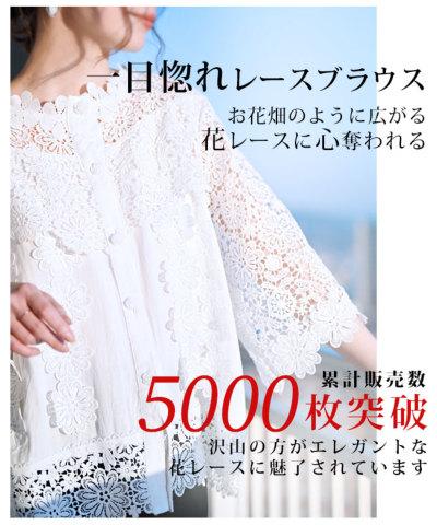 花刺繍レースが可愛らしいふんわりブラウス【5月14日10時再入荷】