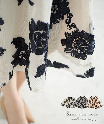 リボン刺繍の花模様フレアAラインスカート