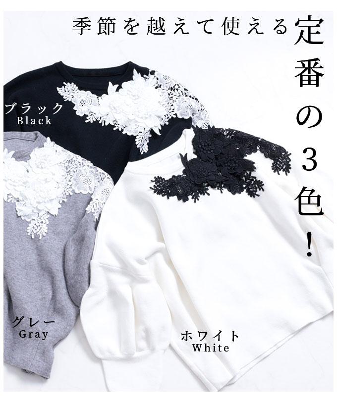 花モチーフレース付きボリューム袖ニットトップス【10月9日20時再入荷】