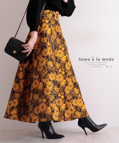 花々咲き誇るイエロージャガードロングスカート