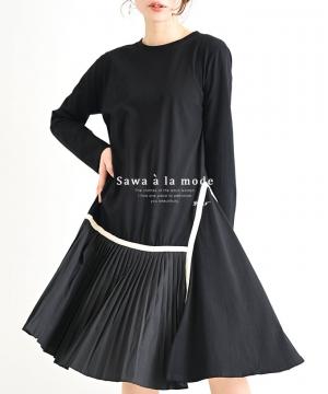 裾フレアプリーツのカットソーワンピース