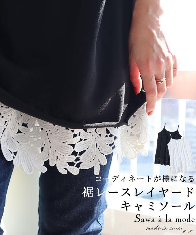 裾レースレイヤードキャミソール【3月3日8時販売新作】