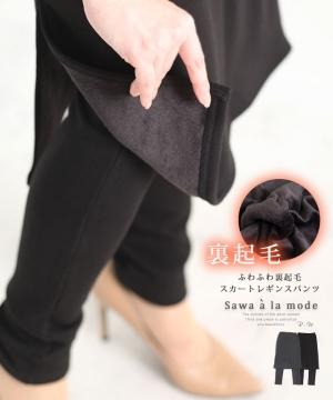 超暖か裏起毛のスカートレギンスパンツ