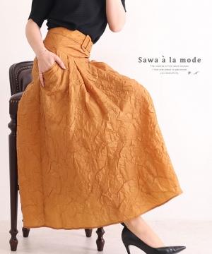 ベルトモチーフ付きロングフレアスカート