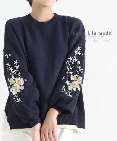 白い花刺繍のふんわり袖ニットトップス