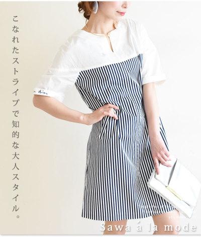ストライプ模様の切り替え半袖ワンピース【4月12日8時販売新作】