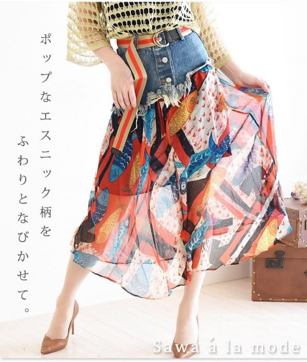 アンサンブルのロングデニムスカート【4月12日8時販売新作】